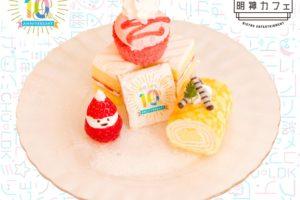 Rejet × 明神カフェ 12.19より10周年記念コラボカフェ第2弾開催!!