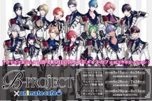 B-PROJECT × アニメイトカフェ全国5店舗 5/15を皮切りにコラボ開催!