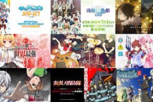 2019年夏アニメの放送配信情報・キャスト・スタッフ・PVの一覧まとめ