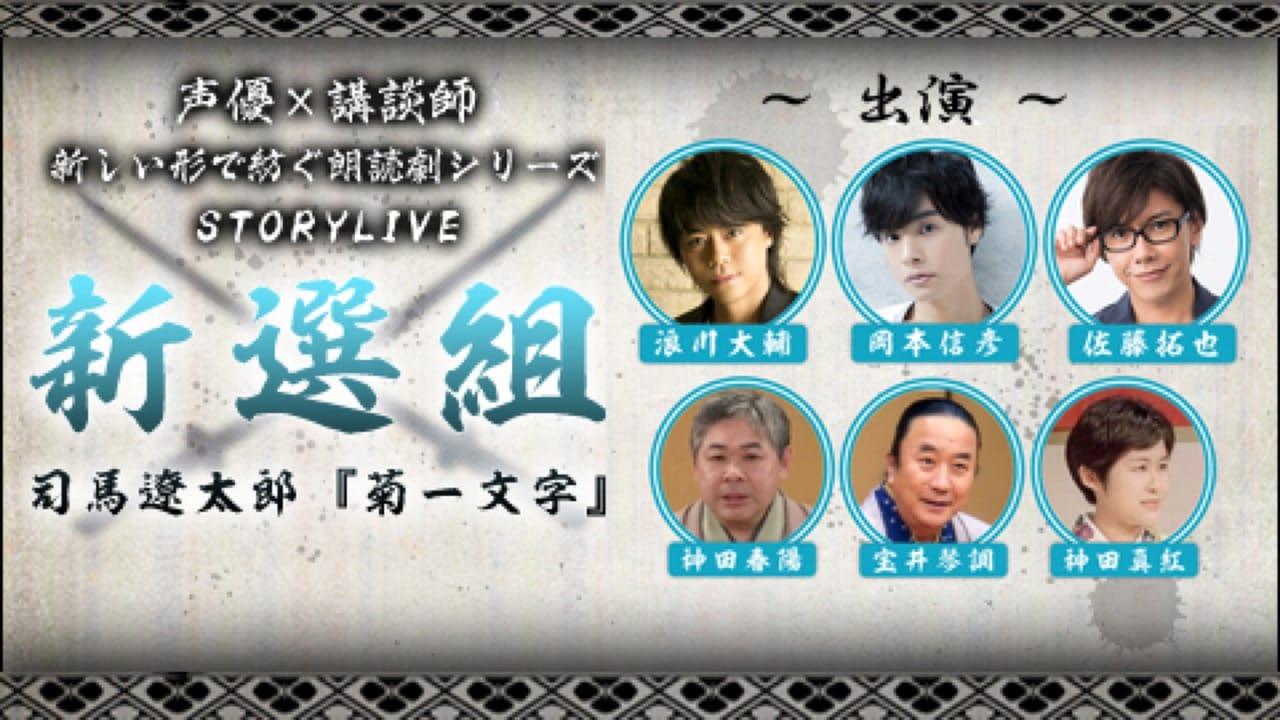 声優 × 講談師の朗読劇 STORY LIVE新選組 4.25配信! 浪川大輔さんら出演!