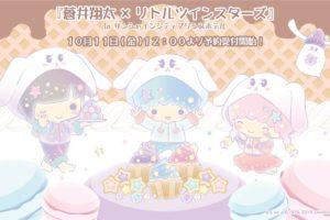 蒼井翔太 × キキララ in プリンスホテル池袋 11.8-2.8 限定宿泊プラン登場!!