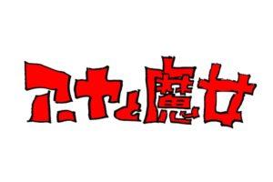 ジブリ初全編3DCG アーヤと魔女 NHKで放送! 企画:宮崎駿 / 監督:宮崎吾朗