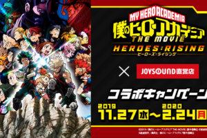 僕のヒーローアカデミア × ジョイサウンド直営店 11.27-2.24 コラボ開催!!