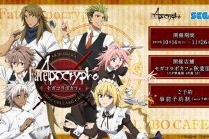 TVアニメ「Fate/Apocrypha」x セガコラボカフェ秋葉原11/26まで開催!