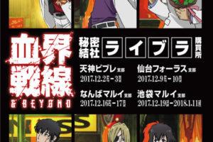 アニメ「血界戦線 & BEYOND ライブラ購買所」1/11まで池袋マルイで開催中!