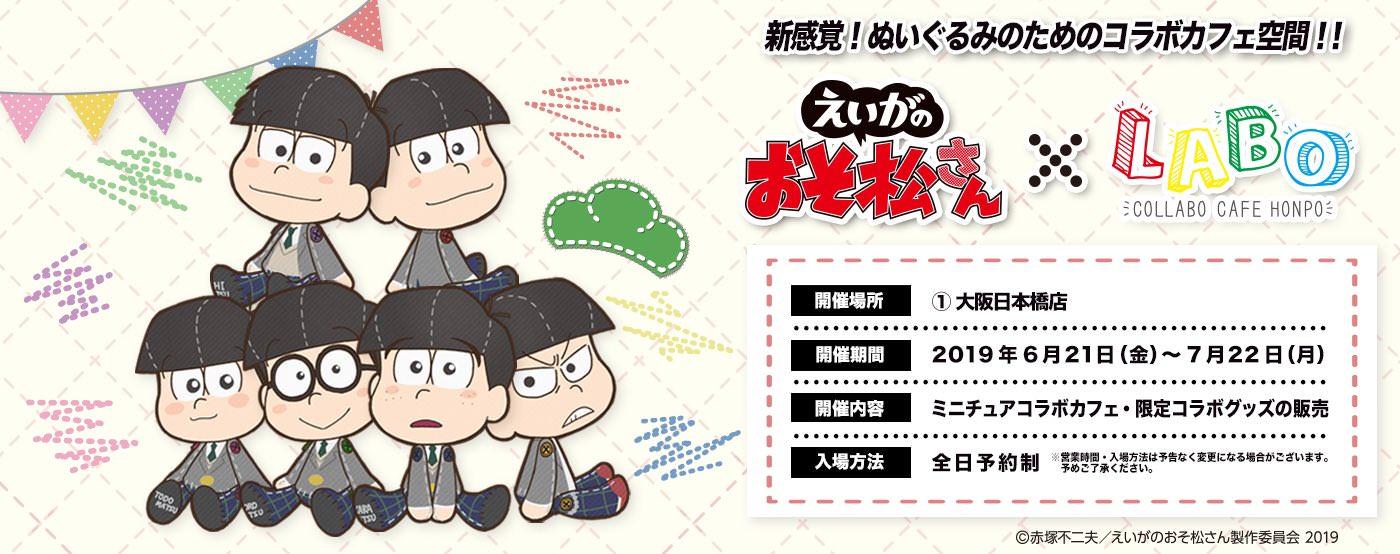 えいがのおそ松さん × こらぼかふぇほんぽLABO大阪 6.21-7.22 開催!!