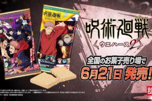 呪術廻戦 ウエハース2 (第2弾) 6月21日より全国お菓子売り場で発売!