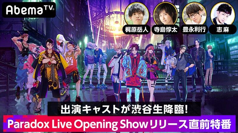 Paradox Live 1月29日20時よりAbemaTVにてリリース直前特番配信!!