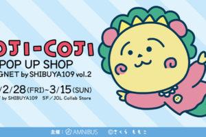 コジコジポップアップストア in MAGNET by SHIBUYA109 2.28-3.15開催!