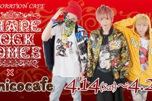 SHARE LOCK HOMES x ニコカフェ池袋 4/14-4/23 コラボカフェ開催!