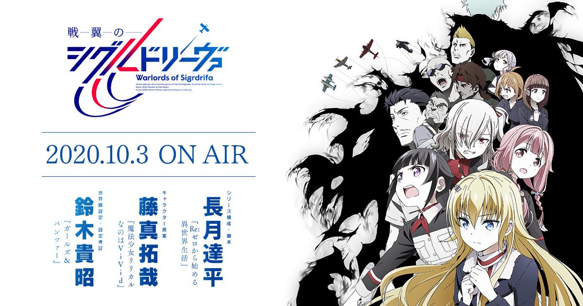 TVアニメ「戦翼のシグルドリーヴァ」2020年10月3日より放送開始!