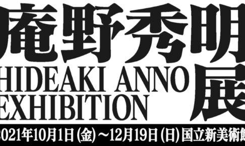 庵野秀明展 in 国立新美術館 2021年10月1日より開催!!