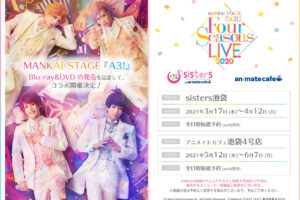 MANKAI STAGE「A3!」× sisters / アニメイトカフェ池袋 3.17-6.7 開催!