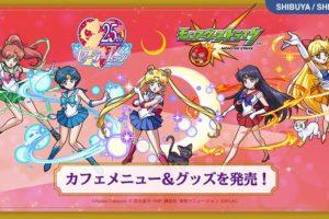 セーラームーン × モンストXFLAG渋谷/大阪  11.16からコラボカフェ開催!!