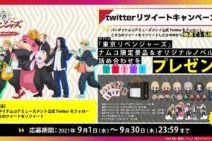 東京リベンジャーズ 描き下ろし景品 9月10日より全国のナムコに登場!