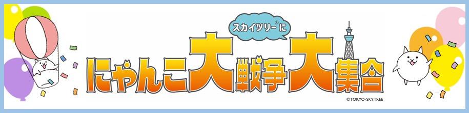 にゃんこ7周年記念大会