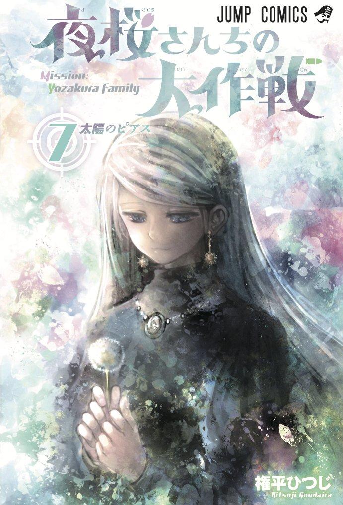 権平ひつじ先生「夜桜さんちの大作戦」第7巻 2021年3月4日発売!