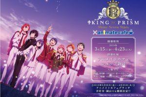 KING OF PRISM × アニメイトカフェショップ新宿 3.15-4.23 コラボ開催!!