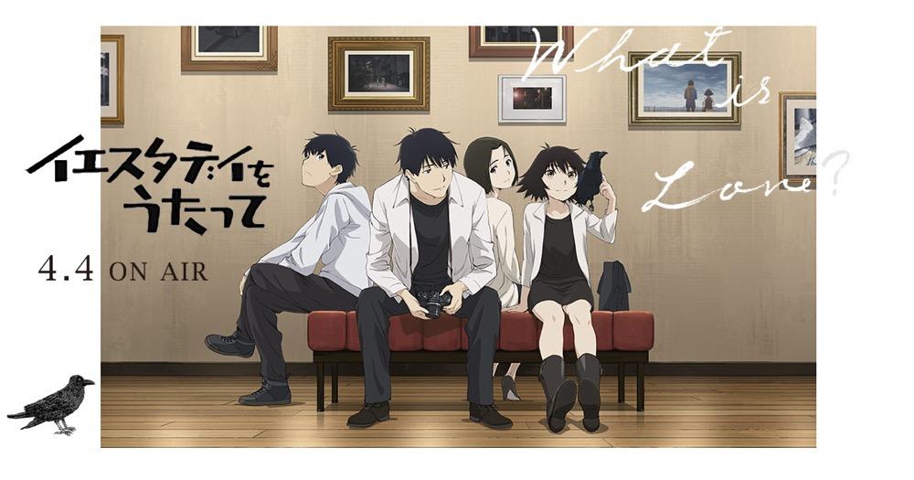 TVアニメ「イエスタデイをうたって」4月4日より放送開始!!