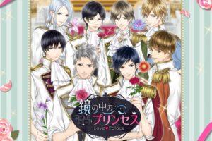 鏡の中のプリンセス Love Palace × カラオケパセラ 5/26-6/17 コラボ開催!!