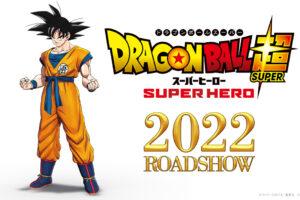 映画「ドラゴンボール超 スーパーヒーロー」2022年公開決定! 特報が公開!