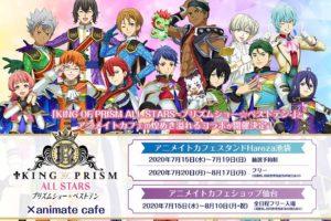 キンプリ ALL STARS × アニメイトカフェHareza池袋/仙台 7.15-8.17 開催!