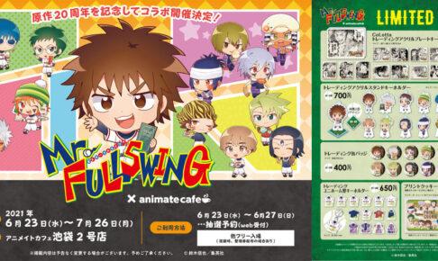 ミスフルカフェ in アニメイトカフェ池袋 6月23日より開催!