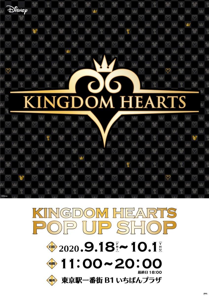 キングダムハーツポップアップストア in 東京駅一番街 9.18-10.1 開催!
