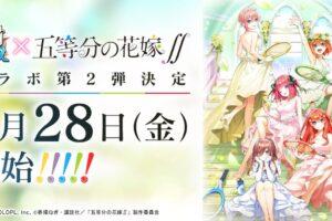 白猫テニス × 五等分の花嫁∬ 2021年5月28日よりコラボ第2弾開催!