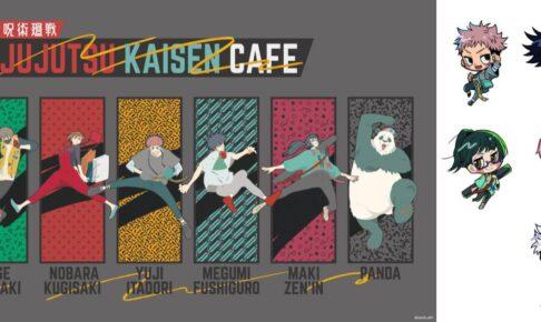 呪術廻戦カフェ 第2弾 7月15日よりBOX CAFEにて開催!