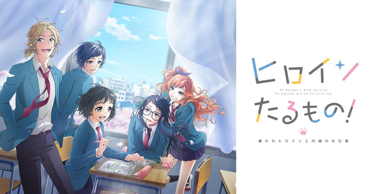 TVアニメ「ヒロインたるもの!」2022年4月より放送! キャスト・PV解禁!