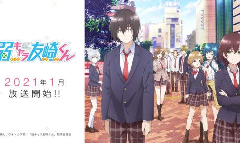 TVアニメ「弱キャラ友崎くん」2021年1月より放送開始!