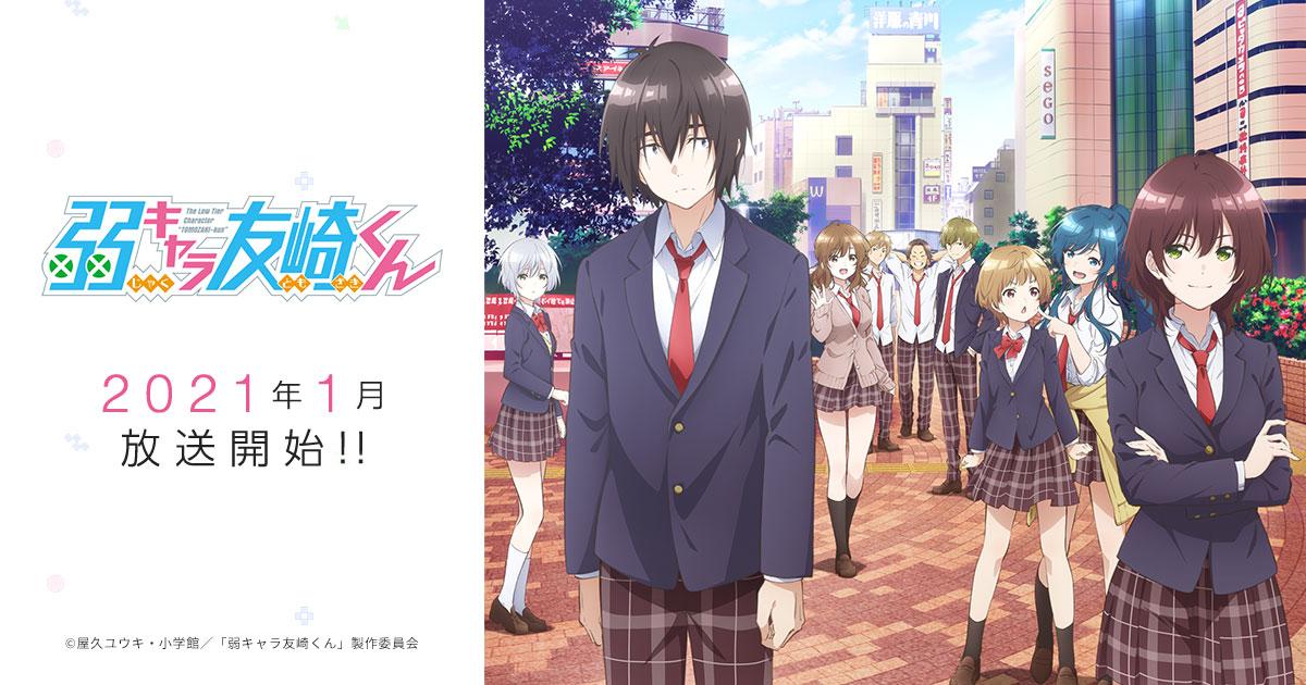 TVアニメ「弱キャラ友崎くん」2021年1月8日より放送開始!