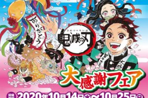 鬼滅の刃 大感謝フェア in ジャンプショップ13店舗 10.14-25 開催!!