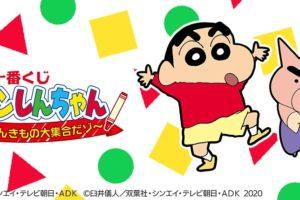 クレヨンしんちゃん 一番くじ 9.11より全国ゲームセンター等で発売!