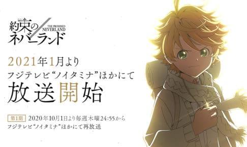 TVアニメ「約束のネバーランド」第2期 2021年1月より放送開始!