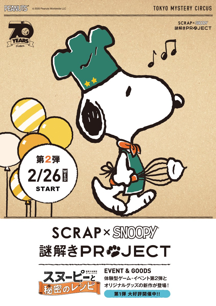Peanuts ♡ Snoopy-ME TIME-♡ Magnet ♡
