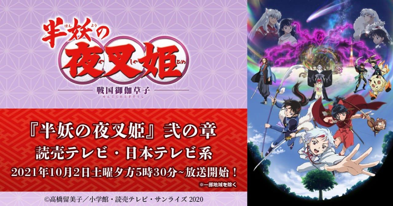「半妖の夜叉姫」弐の章 りおん役は藤田咲さん! 高橋先生コメントも!