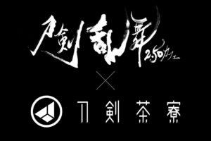 刀剣乱舞2.5Dカフェ × 刀剣茶寮 11.2-1.31 秋葉原「とうらぶ」コラボ開催!