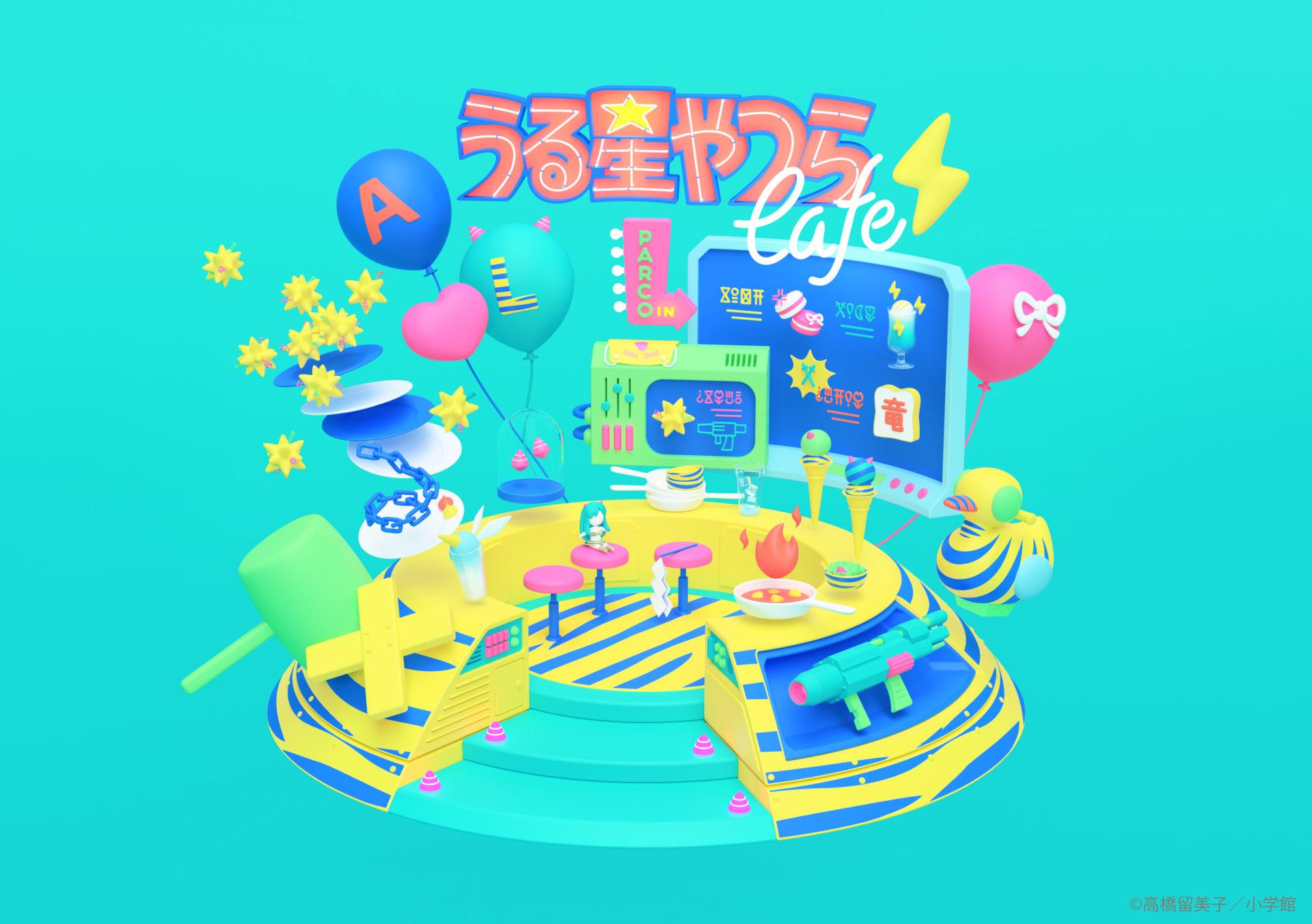 うる星やつらカフェ in パルコ全国5店舗 12.21(福岡)を皮切りにコラボ開催