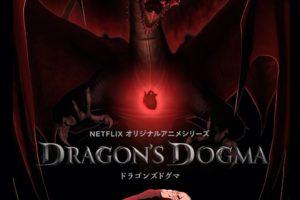 オリジナルアニメ「ドラゴンズドグマ」9月17日 Netflixにて世界独占配信!!