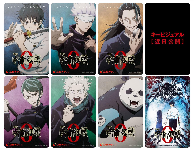 映画「呪術廻戦 0」五条・夏油・棘らのムビチケ 10月15日発売!