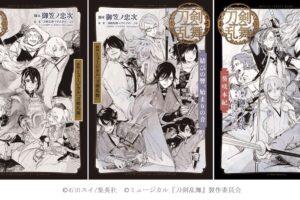 刀ミュ 戯曲本 第2弾 4月19日3冊同時発売! 表紙は石田スイ描き下ろし