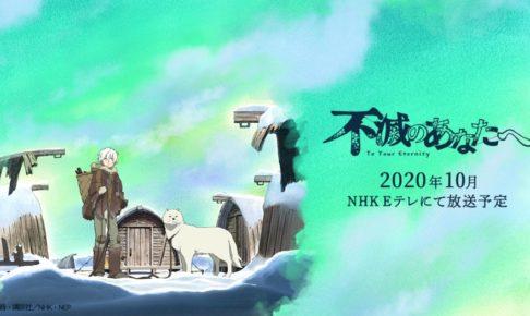 TVアニメ「不滅のあなたへ」10月よりNHK Eテレにて放送開始!