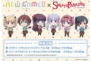 「NEW GAME!!」x スイパラ池袋・秋葉原 9/23〜10/20までカフェ開催!