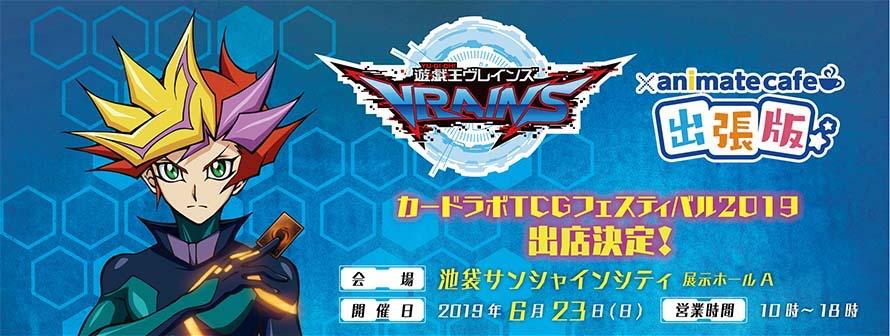 遊戯王VRAINS × アニメイトカフェ カードラボTCGフェス2019 出張開催!!