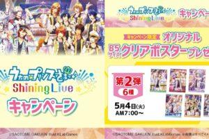 うたプリ × ファミリーマート 5月4日より第2弾ファミマ景品登場!