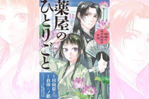 サンデー「薬屋のひとりごと」最新刊 第11巻 2021年6月18日発売!