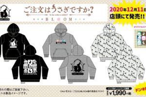 ごちうさ × ドンキホーテ全国 12月11日よりプルパーカー発売!!