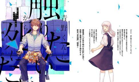 青野くんに触りたいから死にたい 最新刊 第8巻 5月21日発売!